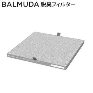 バルミューダ ザ・ピュア 脱臭フィルター BALMUDA The Pure A01A−D100