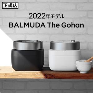 炊飯器 バルミューダ ザ・ゴハン BALMUDA The Gohan 3合炊き ポイント5倍|plywood