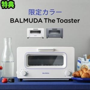 バルミューダ ザ・トースター BALMUDA The Toaster 限定 グレー K01E-GW / チャコールグレー K01E-DC|plywood