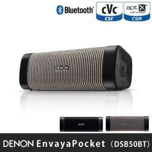 ポータブル スピーカー デノン エンバヤ ポケット DSB50BT|plywood