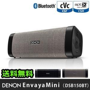 ポータブル スピーカー デノン エンバヤ ミニ DSB150BT|plywood