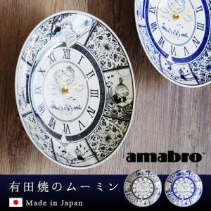 時計 アマブロ ムーミン ソメツケ クロック  moomin × amabro SOMETSUKE CLOCK TIME GOES ON 送料無料 あすつく対応|plywood