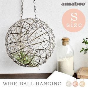 アマブロ ワイヤーボールハンギング [Sサイズ/直径20cm] amabro WIRE BALL HANGING あすつく対応|plywood