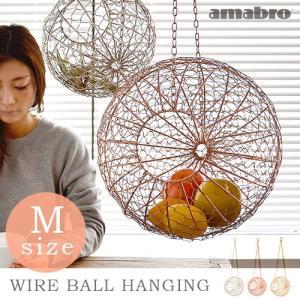 アマブロ ワイヤーボールハンギング [Mサイズ/直径30cm] amabro WIRE BALL HANGING あすつく対応|plywood