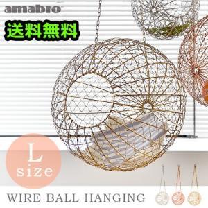 アマブロ ワイヤーボールハンギング [Lサイズ/直径40cm] amabro WIRE BALL HANGING あすつく対応 送料無料|plywood