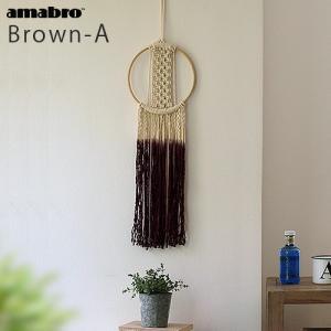アマブロ マクラメウォールハンギング ブラウンA|plywood