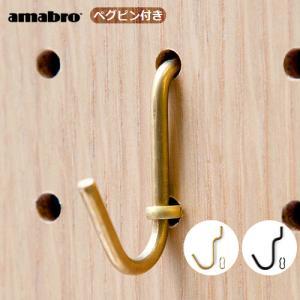 アマブロ ペグシリーズ ペグ フック レギュラー...の商品画像