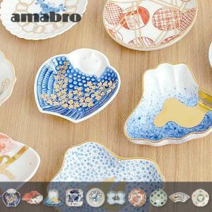 amabro MAME アマブロ マメ ( 豆皿 皿 小皿 魚 有田焼 レッド 陶器 食器 和 小鉢...