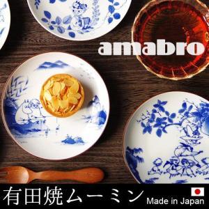 1945年の刊行以来、北欧だけなく世界中のファンを魅了する「ムーミン」と日本の新進気鋭ブランド、am...