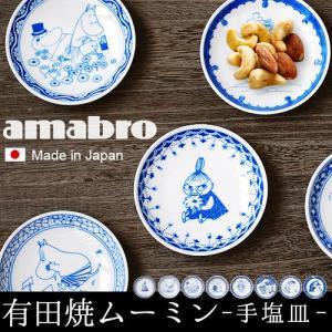 「ムーミン」と日本の新進気鋭ブランド、amabroがコラボレーションしました。有田焼の伝統技法、呉須...