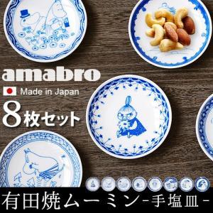 moomin × amabro SOMETSUKE アマブロ ソメツケ 手塩皿 8枚セット 送料無料 あすつく対応|plywood