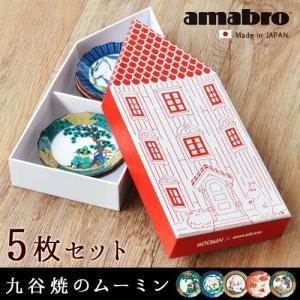 アマブロ ムーミン 九谷焼 豆皿 ボックスセット|plywood
