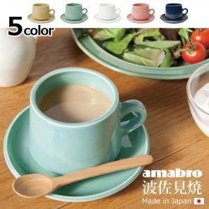 アマブロ レギュラー カップ&ソーサー|plywood
