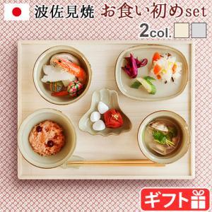 食器セット アマブロ お食い初め amabro OKUIZOME|plywood