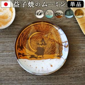 アマブロ ムーミン 益子焼 MOOMIN×amabro MASHIKO POTTERY-GLAZE- ≪単品≫|plywood