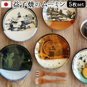アマブロ ムーミン 益子焼 MOOMIN×amabro MASHIKO POTTERY-GLAZE- BOX SET ≪5枚セット≫|plywood