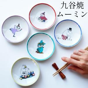 アマブロ ムーミン 九谷焼 手塩皿 MOOMIN×amabro JAPAN KUTANI