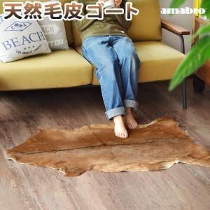 アマブロ ゴートファーマット ラグ|plywood