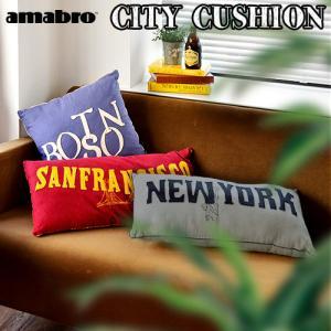 アマブロ シティクッション amabro CITY CUSHION サンフランシスコ ニューヨーク ボストン [ 中材付き ] あすつく対応|plywood