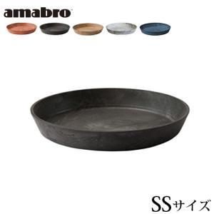受皿 鉢皿 プランター アマブロ アートストーン SAUCER SSサイズ|plywood