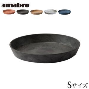 受皿 鉢皿 プランター アマブロ アートストーン SAUCER Sサイズ|plywood
