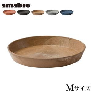 受皿 鉢皿 プランター アマブロ アートストーン SAUCER Mサイズ|plywood