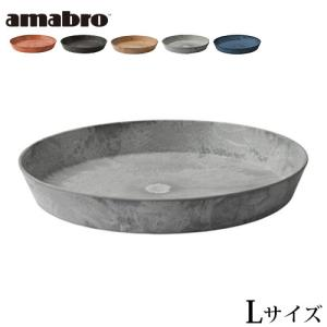 受皿 鉢皿 プランター アマブロ アートストーン SAUCER Lサイズ|plywood