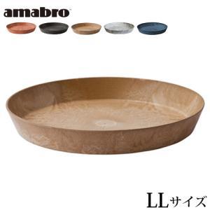 受皿 鉢皿 プランター アマブロ アートストーン SAUCER LLサイズ|plywood