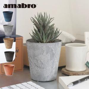 プランター 植木鉢 アマブロ アートストーン SSSサイズ|plywood