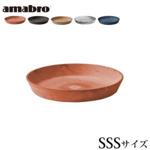 プランター 鉢受け アマブロ アートストーン ソーサー SSSサイズ|plywood