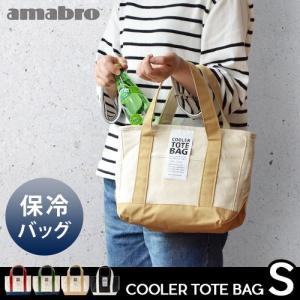 お弁当 保冷バッグ アマブロ クーラー トートバッグ [Sサイズ]|plywood