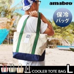 お弁当 保冷バッグ アマブロ クーラー トートバッグ [Lサイズ]|plywood