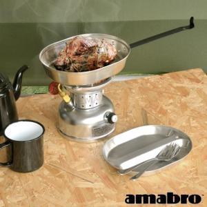 アマブロ メスキットパン ラウンド amabro MESS KIT PAN ステンレス