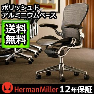 アーロンチェア ポスチャーフィットフル装備 ポリッシュドアルミニウムベース 《タキシード 4M02》 Aeron Chairs 正規店 12年保証 送料無料 Asize受注生産|plywood