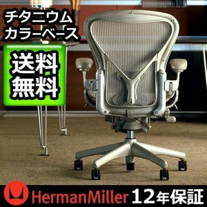 アーロンチェア ポスチャーフィットフル装備 チタニウムカラーベース《クラシック 3V01》 ハーマンミラー Aeron Chairs 正規店 12年保証 送料無料 Asize受注生産|plywood