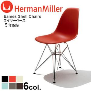 イームズシェルチェア サイドチェア 《ワイヤーベース/ブラック》 ハーマンミラー 正規販売店 5年保証 送料無料 受注生産 HermanMiller Eames Shell Chairs|plywood