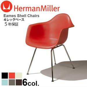 イームズシェルチェア アームチェア 《4レッグベース/ブラック》 ハーマンミラー 正規販売店 5年保証 送料無料 受注生産 HermanMiller Eames Shell Chairs|plywood