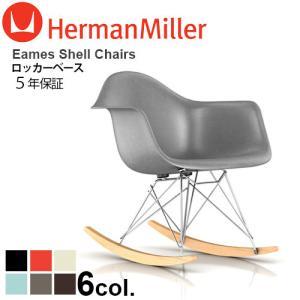 イームズシェルチェア アームチェア 《ロッカーベース/ブラック×メープル》 ハーマンミラー 正規販売店 5年保証 送料無料 受注生産 Eames Shell Chairs|plywood