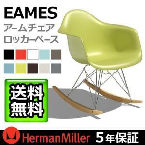 イームズシェルチェア アームチェア 《ロッカーベース/ブラック×ウォールナット》 ハーマンミラー 正規販売店 5年保証 受注生産 Eames Shell Chairs|plywood