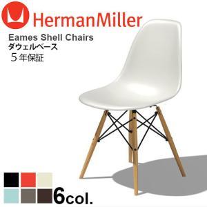 イームズシェルチェア サイドチェア 《ダウェルベース/ブラック×ウォールナット》 ハーマンミラー 正規販売店 5年保証 Eames Shell Chairs|plywood