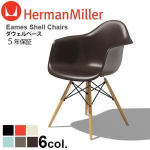 イームズシェルチェア アームチェア 《ダウェルベース/ブラック×ウォールナット》 ハーマンミラー 正規販売店 5年保証 送料無料  受注生産 Eames Shell Chairs|plywood
