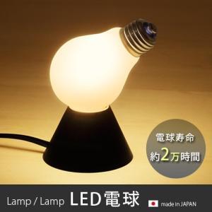 LED電球 照明 オブジェ 100% ランプランプ Lamp/Lamp|plywood