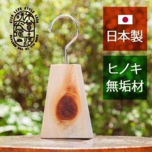 防虫剤 防カビ 木曽の檜で作ったアロマフック [ 木曽生活研究所 ]|plywood