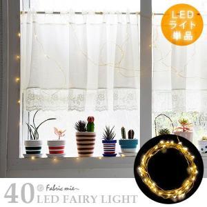 イルミネーション 電飾 飾り フェアリーライト LED40球/430cm 40LED FAIRY LIGHT|plywood