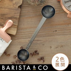 バリスタ コー 軽量スプーン コーヒー 豆 メジャーリングスプーン BARISTA&CO Measuring Spoon|plywood