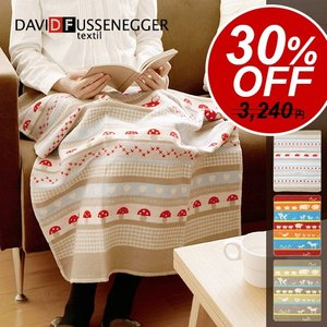 David Fussenegger デヴィッド フッセネガー JUWEL BLANKET 70×90 ジュエル ブランケット [ ベビー 赤ちゃん ひざ掛け ]|plywood