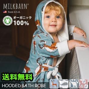 バスローブ 赤ちゃん お風呂上り ミルクバーン フーデット オーガニック 出産祝い|plywood