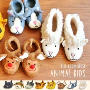 アニマル フェルト ルームシューズ キッズ Animal felt room shoes KIDS あすつく対応|plywood