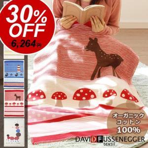 ブランケット おしゃれ オーガニックコットン 毛布 ブランド LENA 75×100 David Fussenegger|plywood