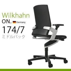 送料無料★受注発注 Wilkhahn ON 174/7 ミドルバック 《クロームフレーム/クロームベース》《張地:布Pitch54》|plywood